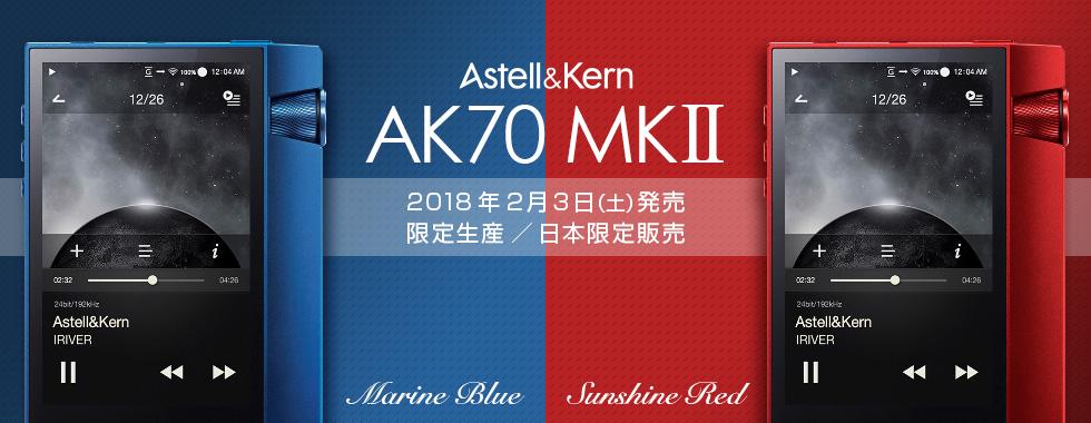 【新製品】Astell&Kern AK70 MKII