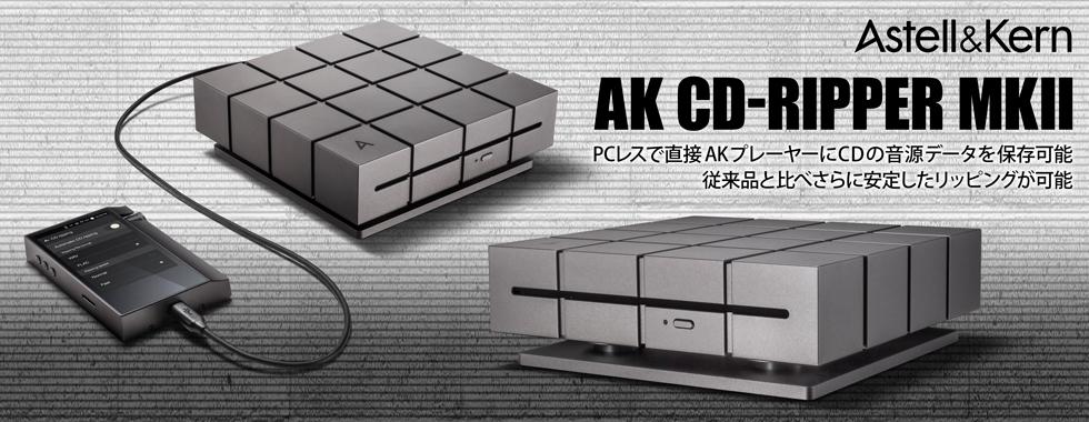 IRIVER Astell&Kern AK CD-RIPPER MKII 【AK-RIPPER-MKII】