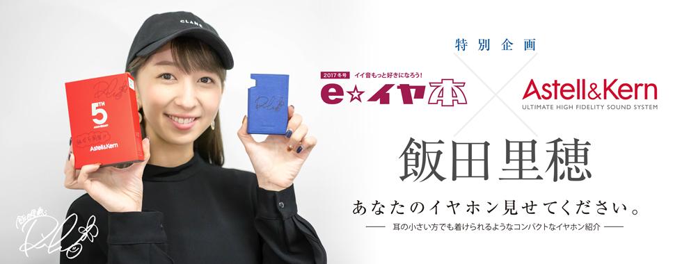e☆イヤ本冬号特別企画
