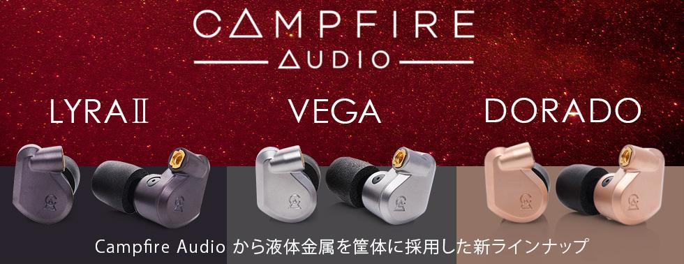 campfire audio vega lyra2 dorado