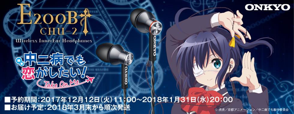 ONKYO E200BTB CHU-2