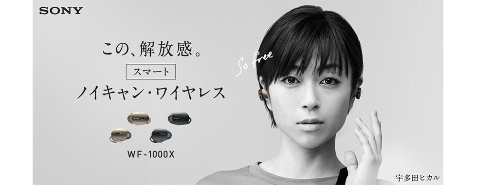 SONY×宇多田ヒカル