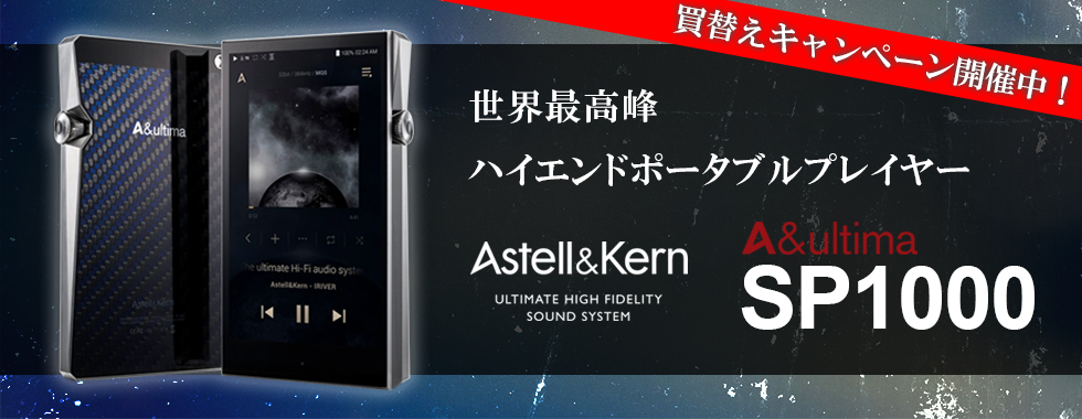 IRIVER Astell&Kern A&ultima SP1000 Stainless Steel