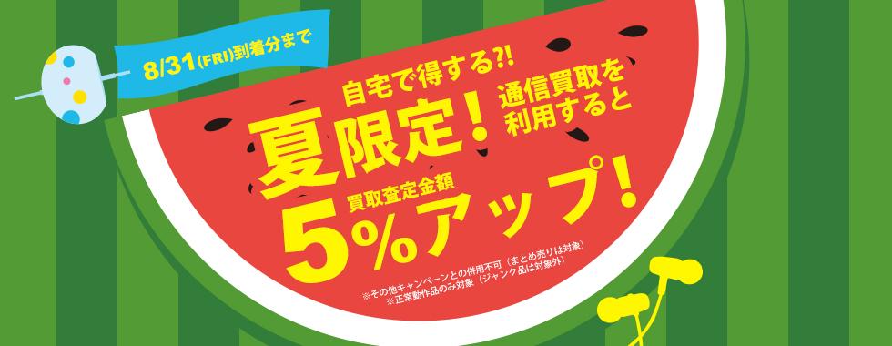 kaitori_cp