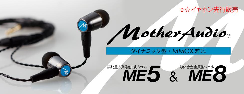 slide_MotherAudio