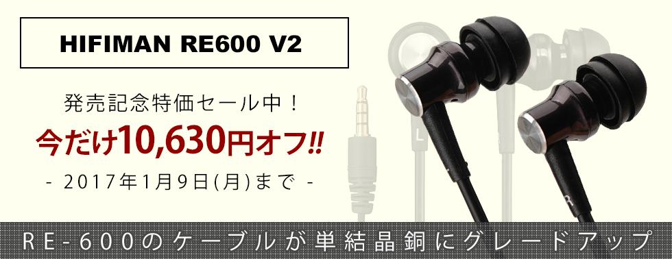 HIFIMAN RE600 V2