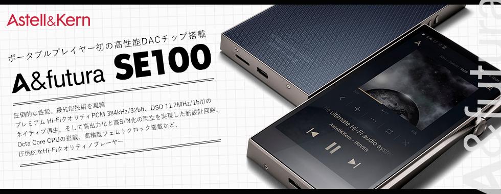 SE100