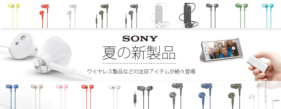 SONY夏の新製品