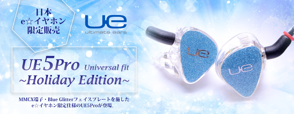 Ultimate Ears UE5Pro Universal fit 〜Holiday Edition〜