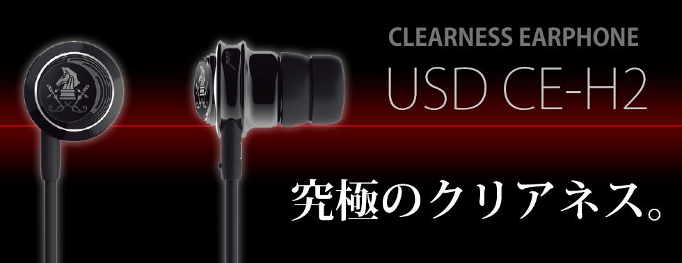 USD CE-H2