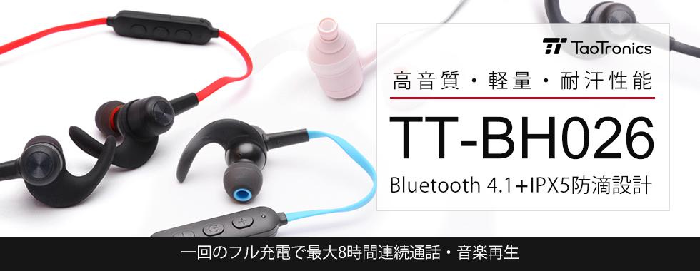 TaoTronics TT-BH026