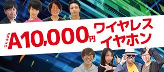 専門店スタッフがアラウンド10000円ワイヤレスイヤホン