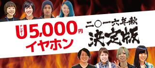 《第三弾》専門店スタッフが選ぶU5000イヤホン2016年秋決定版