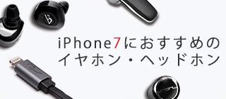 iPhone7におすすめのイヤホン・ヘッドホン
