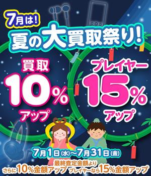 10%UPキャンペーン