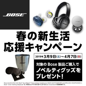 BOSE 春の新生活応援キャンペーン