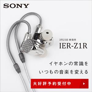 【新製品】SONY IER-Z1R
