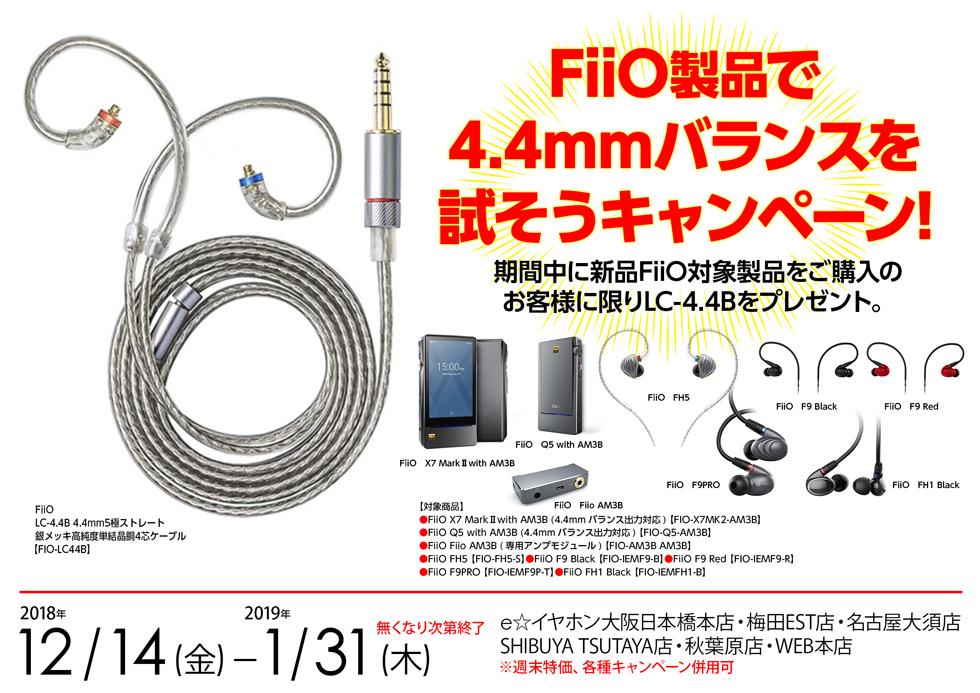 FiiO製品で4.4mmバランスを試そう!キャンペーン