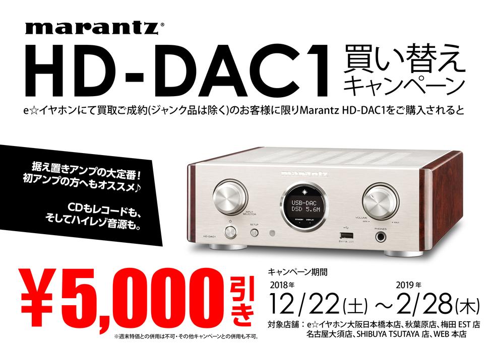 Marantz HD-DAC1買い替えキャンペーン開催中