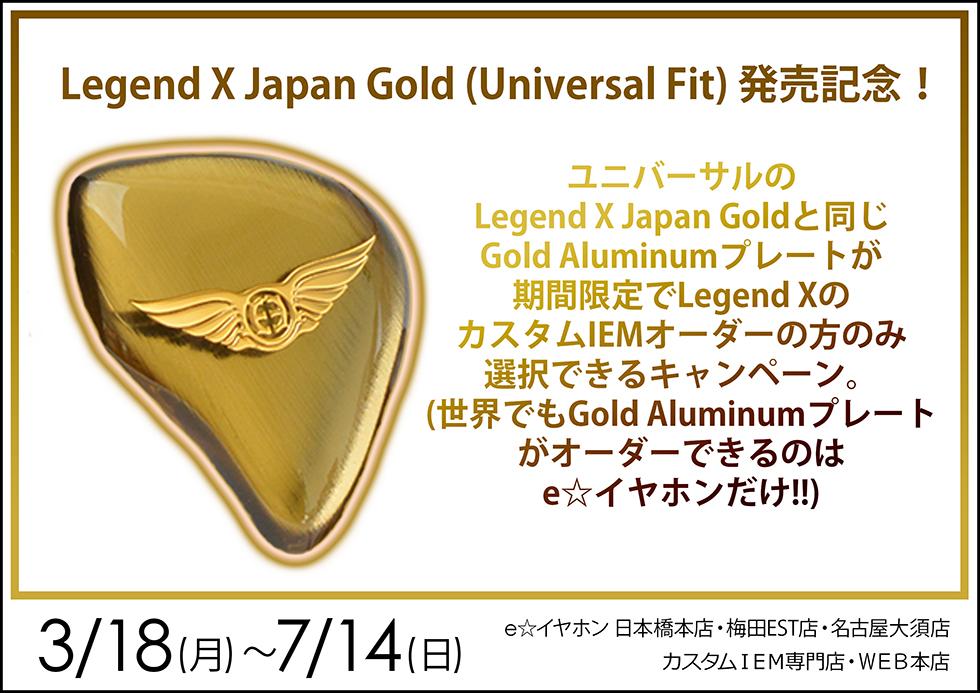 Legend X Japan Gold 発売記念 期間限定プレートキャンペーン