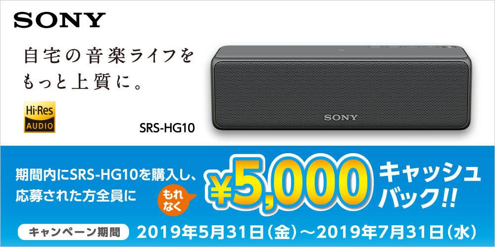 SONY SRS-HG10キャッシュバックキャンペーン