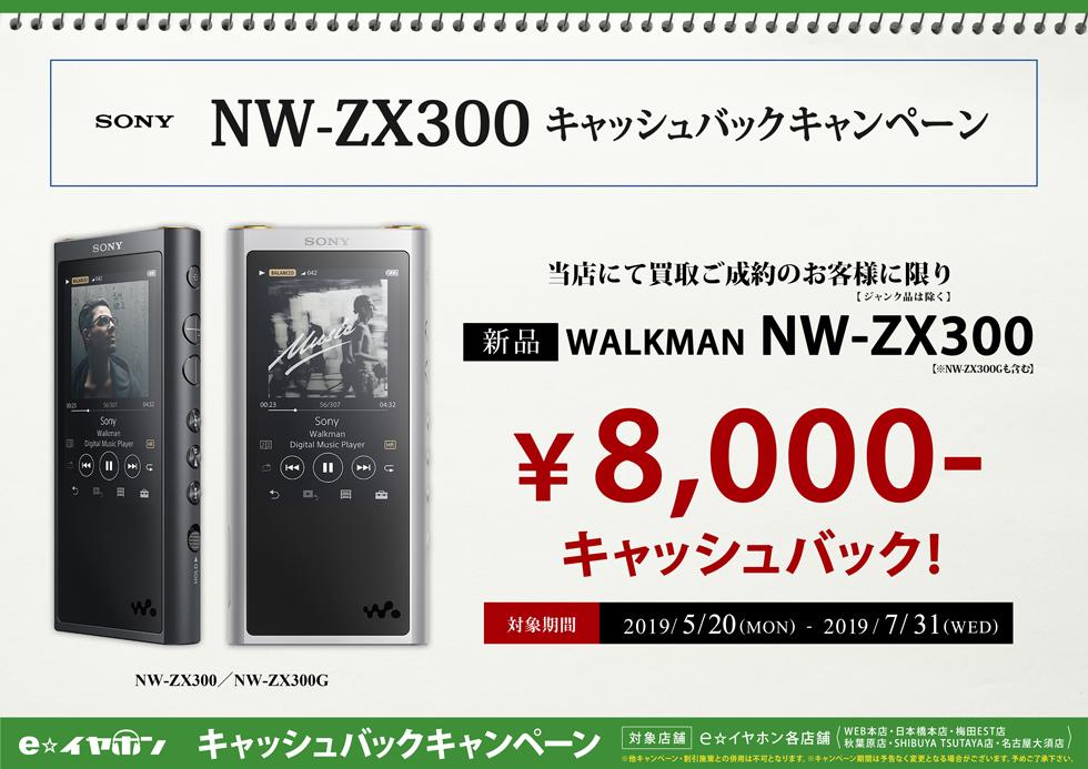 SONY NW-ZX300シリーズ キャッシュバックキャンペーン
