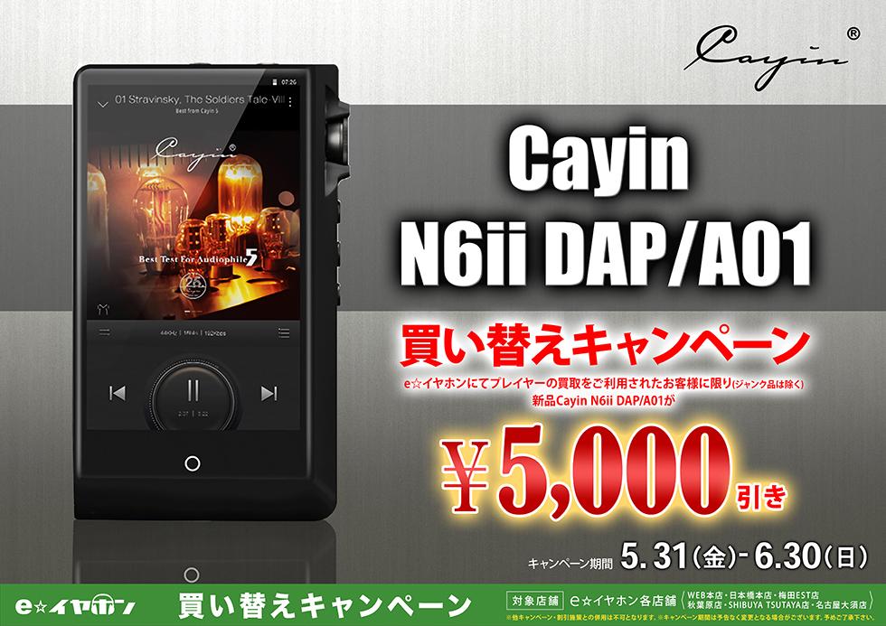 Cayin N6ii DAP/A01買い替えキャンペーン
