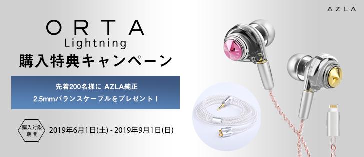 AZLA ORTA Lightning発売記念キャンペーン