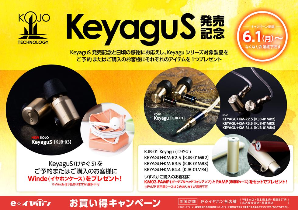【6/1-】keyaguS発売記念 Keyaguシリーズ購入でプレゼントキャンペーン