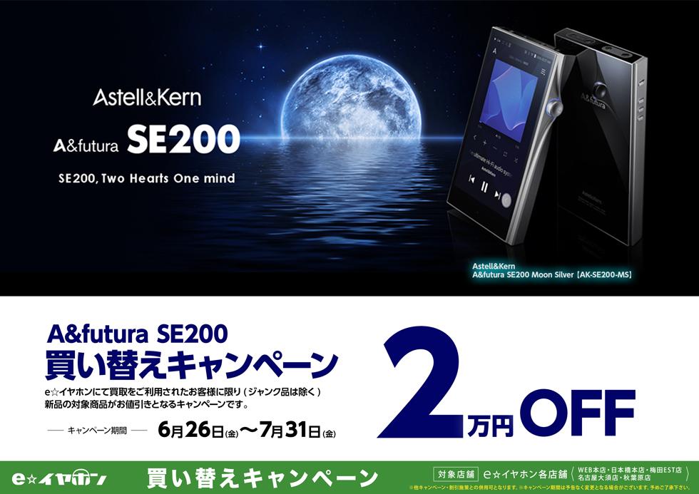 A&futura SE200 買い替えキャンペーン