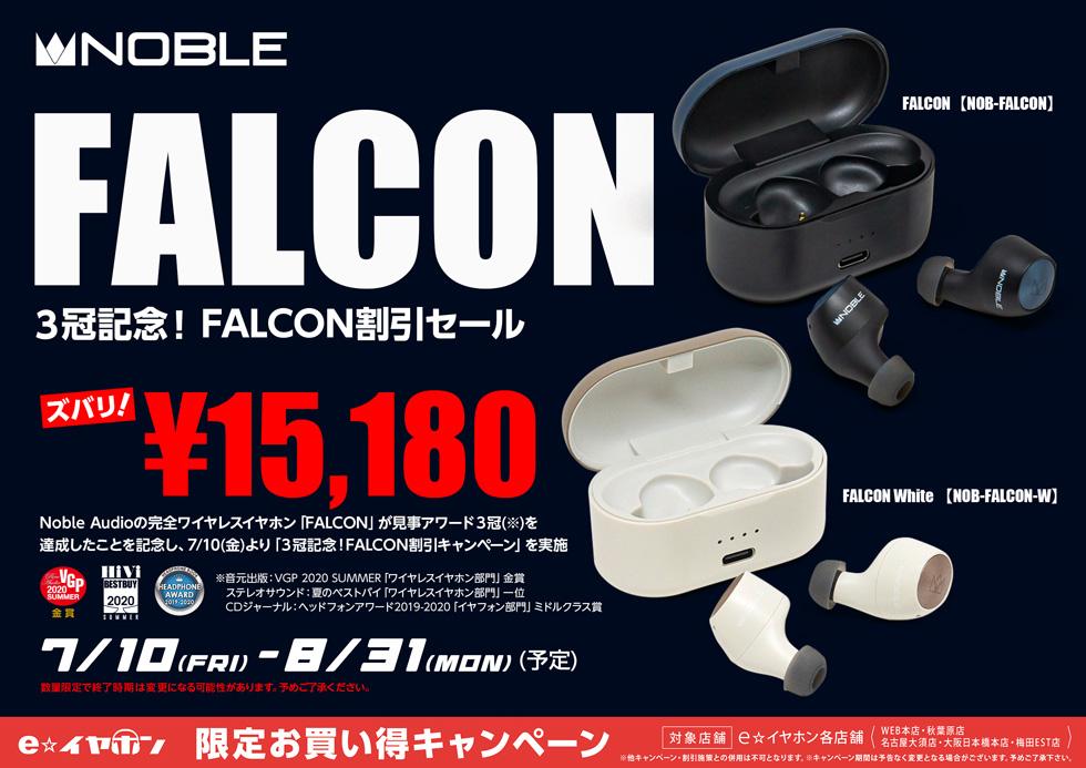Noble Audio FALCON 「3冠記念!FALCON割引セール」