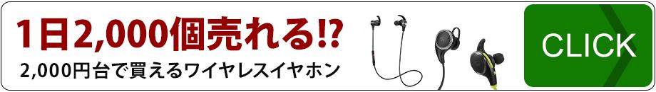 【新製品】Taotronics TT-BH06/07