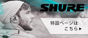 SHURE 特設サイト