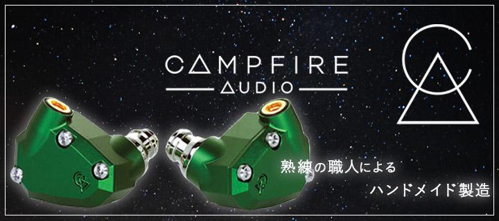Campfire Audio特集