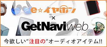 e☆イヤホン × GetNavi コラボ特集