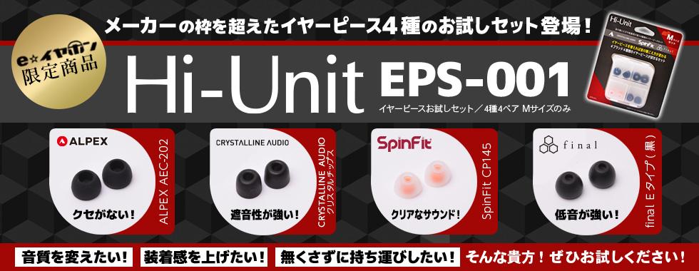 ALPEX EPS-001(イヤピースお試しセット/4種4ペア/Mサイズ)