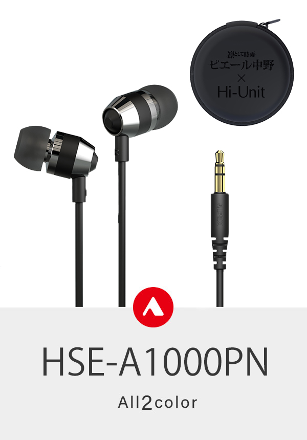 HSE-A1000PN
