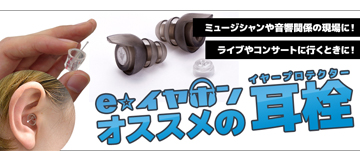 e☆イヤホンオススメの耳栓(イヤープロテクター)
