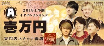 専門店スタッフ厳選10000円台イヤホンランキング2019