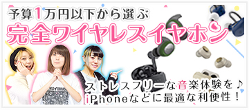 予算1万円から選ぶ!おすすめ完全ワイヤレスイヤホン
