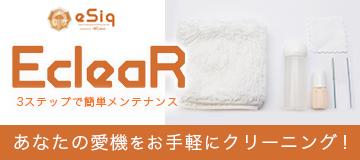 e☆イヤホンクリニック EcleaR (イークリア) クリーニングツール