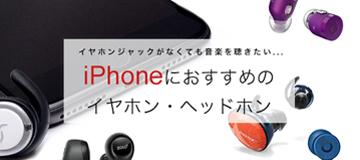 iPhoneにおすすめのイヤホン・ヘッドホン