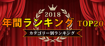 2018年の年間売上ランキングTOP20