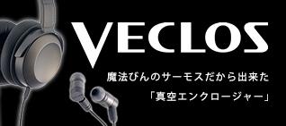 veclos