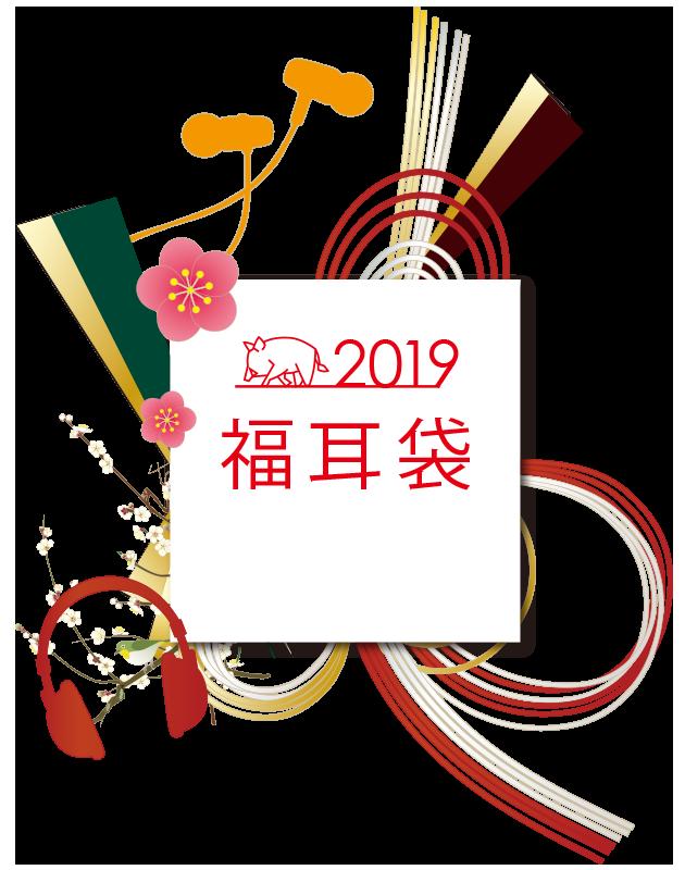 2019年福耳袋ロゴ