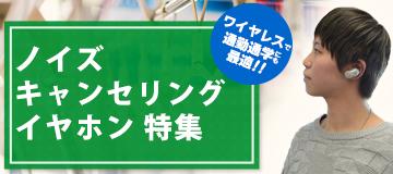 【2019年最新版】専門店がおすすめするノイズキャンセリングイヤホン特集【ワイヤレス/有線】