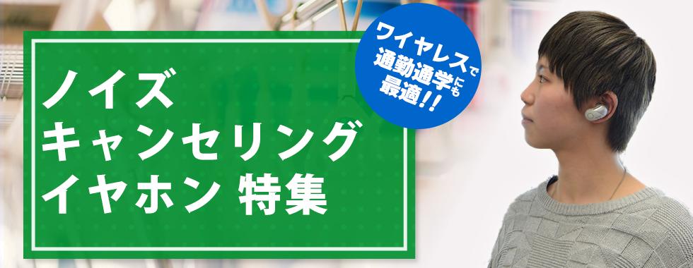 【2019年最新版】専門店がおすすめするノイズキャンセリングイヤホン特集