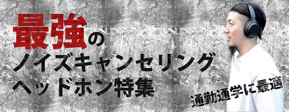 【2019年最新版】専門店おすすめのノイズキャンセリングヘッドホン特集