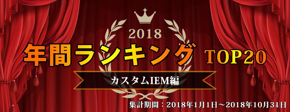 2018年の年間ランキング カスタムIEM編