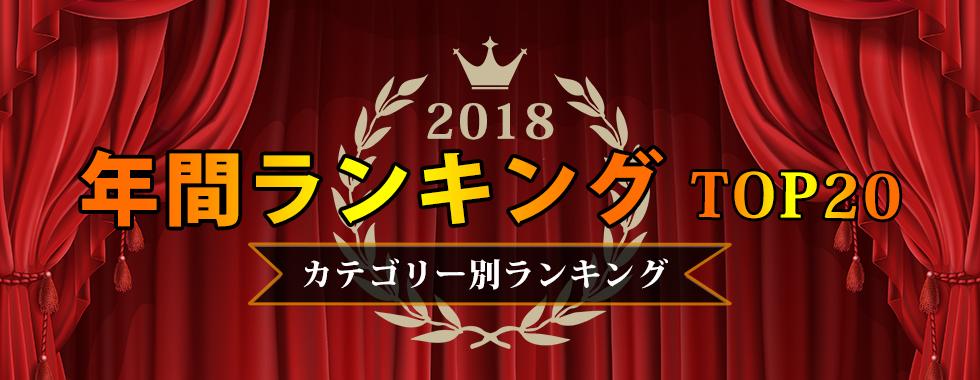 年間ランキング2018 Top20
